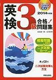 2014年度版英検3級合格問題集CD付 2014年度版