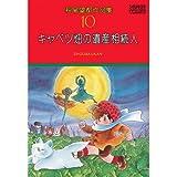 萩尾望都作品集〈10〉キャベツ畑の遺産相続人 (プチコミックス)