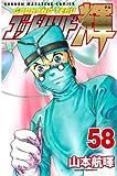 ゴッドハンド輝(58) (少年マガジンコミックス)