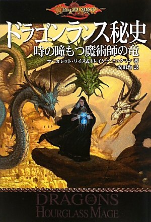 ドラゴンランス秘史時の瞳もつ魔術師の竜