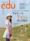 edu (エデュー) 2009年 07月号 [雑誌]