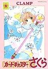 カードキャプターさくら(9): 9 (Kodansha comics)