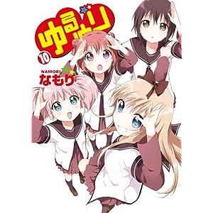 ゆるゆり (10)巻 (IDコミックス 百合姫コミックス)
