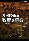 【ミリタリー選書38】各国陸軍の教範を読む ( )
