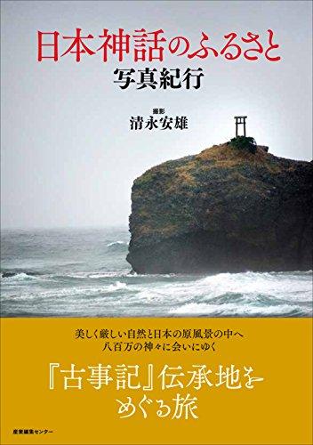 日本神話のふるさと 写真紀行