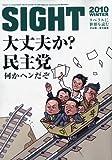 SIGHT (サイト) 2010年 02月号 [雑誌]