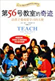 Miracle in the Fifty-Sixth Classroom - Turn Children into Angels Loving Learning (Chinese Edition)