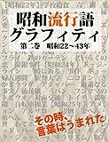 昭和流行語グラフィティ: 第二巻?昭和22年?昭和43年