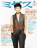 ミセス 2012年 08月号 [雑誌]