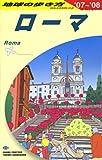 A10 地球の歩き方 ローマ 2007~2008 (地球の歩き方)