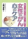 女性のがん 心のケア—乳がん・子宮がん・卵巣がん・大腸がん (TSUCHIYA HEALTHY BOOKS)