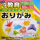 Origami Paper LARGE BIG Size 60 Sheets 32 Colors