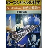 スペースシャトルの科学―スペース・コロニー時代の幕開け (ブルーバックス (B‐514))