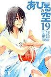 あひるの空(19) (少年マガジンコミックス)