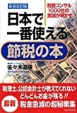日本で一番使える節税の本 新装改訂版