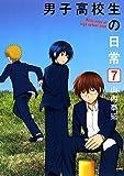 男子高校生の日常7巻 (デジタル版ガンガンコミックスONLINE)