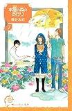 本屋の森のあかり(7) (講談社コミックスキス)