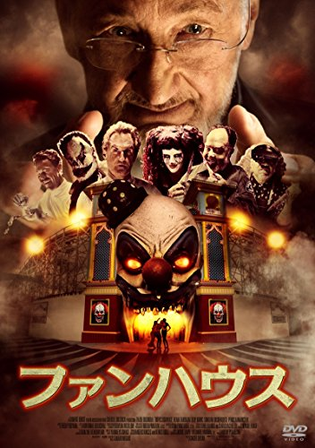 ファンハウス [DVD]
