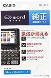 カシオ 電子辞書 エクスワード XD-Kシリーズ用保護フィルム XD-PF21