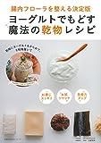 ヨーグルトでもどす魔法の乾物レシピ (主婦の友生活シリーズ)