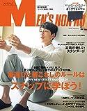 MEN'S NON-NO (メンズノンノ) 2015年2月号 [雑誌] MEN'S NON-NO