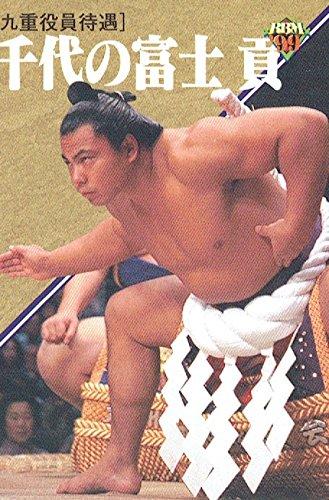 大相撲カード 99'上半期版 横綱 千代の富士貢【九重役員待遇】<126> BBM