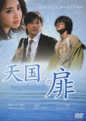 天国への扉 DVD-BOX