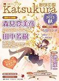 かつくら vol.8 2013秋