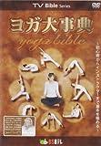 ヨガ大事典 [DVD]