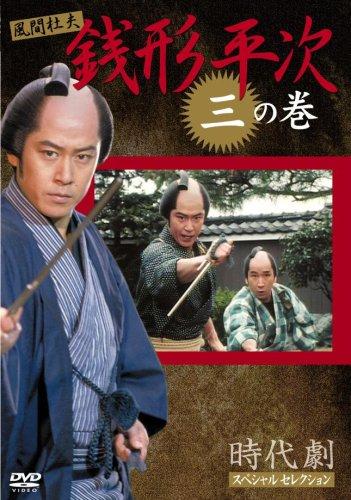 銭形平次 3 [DVD]