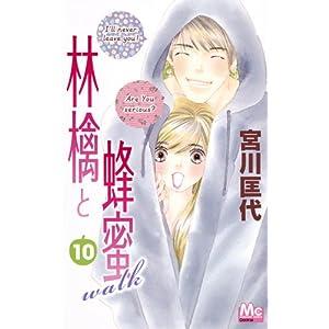 林檎と蜂蜜walk(10): マーガレットコミックス