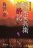 極楽安兵衛剣酔記 (徳間文庫)