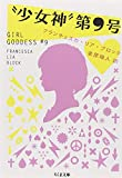 """""""少女神""""第9号 (ちくま文庫)"""