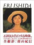 1979+NOW―『石田えり+篠山紀信』写真集
