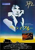 日本版劇場オリジナルポスター★『ベティ・ブルー』/ジャン=ジャック・ベネックス監督、ベアトリス・ダル
