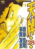 天牌 28―麻雀飛龍伝説 (ニチブンコミックス)