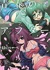 青春のアフター(2) (アクションコミックス(月刊アクション))