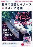 NHK 趣味の園芸ビギナーズ &やさいの時間 2010年 01月号 [雑誌]