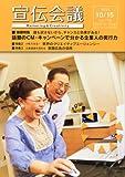 宣伝会議 2010年 10/15号 [雑誌]