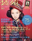 装苑 2011年10月号[雑誌]