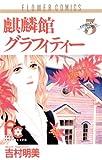 麒麟館グラフィティー(5) (フラワーコミックス)