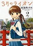 3月のライオン 2 (2) (ジェッツコミックス)
