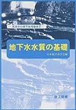 地下水水質の基礎—名水から地下水汚染まで