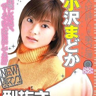 小沢まどか 型抜きホール2 [DVD]