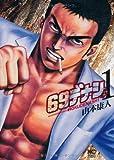 69デナシ 1巻 (ニチブンコミックス)