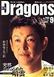 月刊 Dragons (ドラゴンズ) 2007年 09月号 [雑誌]
