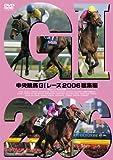 中央競馬GIレース 2006 総集編