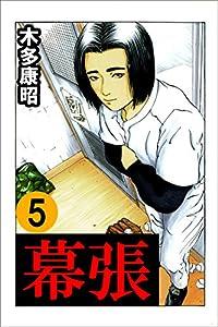 幕張 5 (highstone comic)