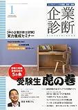 企業診断 2013年 01月号 [雑誌]