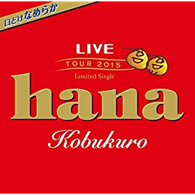 hana-コブクロ